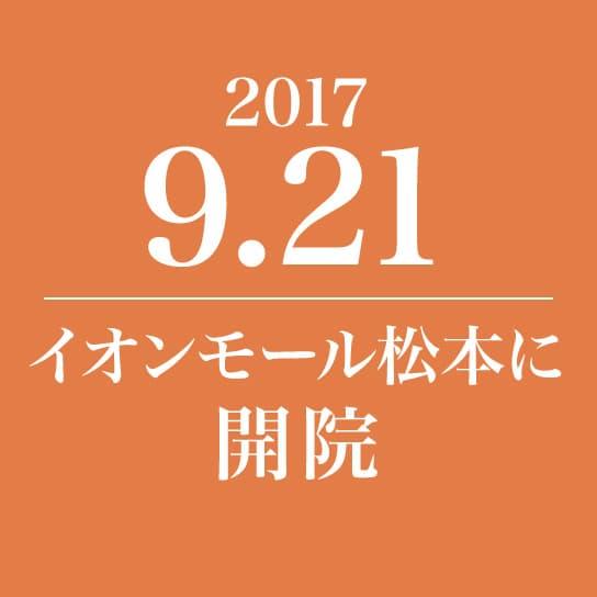 イオンモール松本9.21開院予定